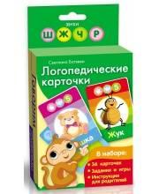 Логопедические карточки Обезьянка РОСМЭН