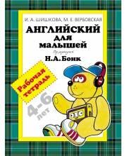 Рабочая тетрадь Английский для малышей Шишкова И. А. РОСМЭН