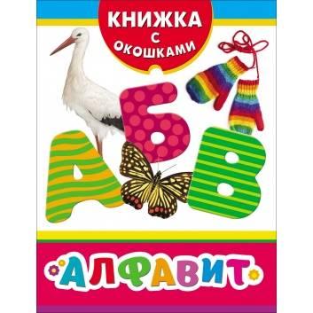 Книги и развитие, Книжка с окошками Алфавит РОСМЭН 538930, фото
