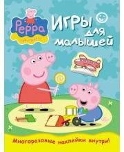 Игры с наклейками Свинка Пеппа РОСМЭН