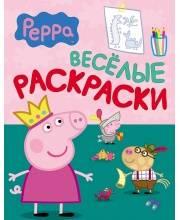 Веселые раскраски Свинка Пеппа РОСМЭН