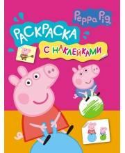 Раскраска с наклейками Свинка Пеппа РОСМЭН