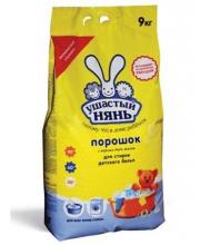 Порошок стиральный для детского белья универсальный 9000 г Ушастый нянь