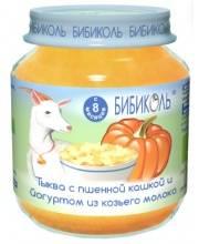 Овоще-зерновое Organic-пюре Тыква с пшенной кашкой и йогуртом из козьего молока 125 г Бибиколь