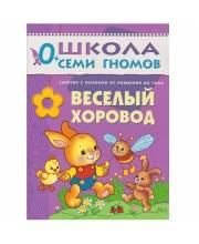 Книга Школа Семи Гномов Первый год обучения Веселый хоровод Денисова Д. Мозаика-синтез