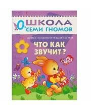 Книга Школа Семи Гномов Первый год обучения Что как звучит Денисова Д. Мозаика-синтез