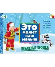 ЭМВМ Бумажные крошки Художественный альбом для занятий с детьми 1-3 лет Янушко Е. А. Мозаика-синтез