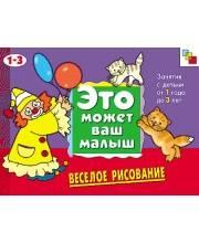 ЭМВМ Веселое рисование Художественный альбом для занятий с детьми 1-3 лет Колдина Д. Н. Мозаика-синтез