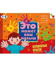 ЭМВМ Волшебные краски Художественный альбом для занятий с детьми 1-3 лет Янушко Е. А. Мозаика-синтез