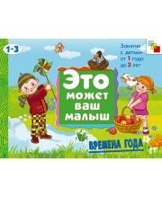 ЭМВМ Времена года Художественный альбом для занятий с детьми 1-3 лет Янушко Е. А. Мозаика-синтез