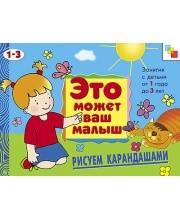 ЭМВМ Рисуем карандашами Художественный альбом для занятий с детьми 1-3 лет Янушко Е. А. Мозаика-синтез