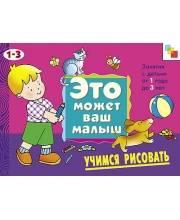 ЭМВМ Учимся рисовать Художественный альбом для занятий с детьми 1-3 лет Янушко Е. А. Мозаика-синтез