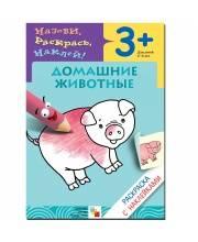 Раскраска с наклейками Домашние животные Бурмистрова Л. Л., Мороз В. Мозаика-синтез
