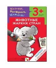 Раскраска с наклейками Животные жарких стран Бурмистрова Л. Л., Мороз В. Мозаика-синтез