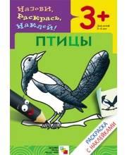 Раскраска с наклейками Птицы Бурмистрова Л. Л., Мороз В. Мозаика-синтез