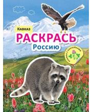 Раскрась Россию Книжка с наклейками Кавказ