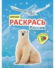 Раскрась Россию Книжка с наклейками Арктика