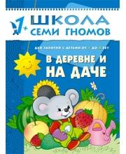 Книга Школа Семи Гномов Второй год обучения В деревне и на даче Денисова Д.