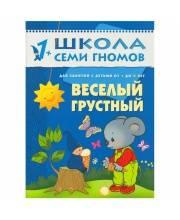 Книга Школа Семи Гномов Второй год обучения Веселый грустный Денисова Д.