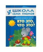 Книга Школа Семи Гномов Второй год обучения Кто это что это Денисова Д.