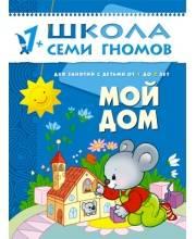 Книга Школа Семи Гномов Второй год обучения Мой дом Денисова Д.