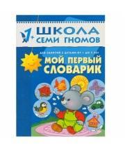 Книга Школа Семи Гномов Второй год обучения Мой первый словарик Денисова Д.