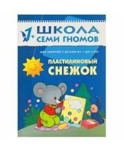 Книга Школа Семи Гномов Второй год обучения Пластилиновый снежок Янушко Е. А.
