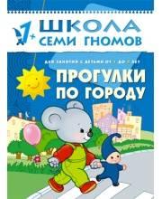 Книга Школа Семи Гномов Второй год обучения Прогулки по городу Денисова Д. Мозаика-синтез