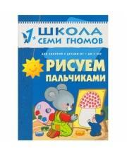Книга Школа Семи Гномов Второй год обучения Рисуем пальчиками Денисова Д.
