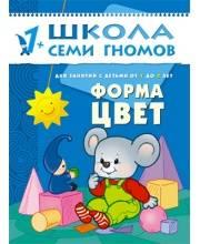 Книга Школа Семи Гномов Второй год обучения Форма цвет Денисова Д.