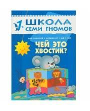 Книга Школа Семи Гномов Второй год обучения Чей это хвостик Денисова Д.