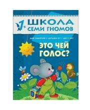 Книга Школа Семи Гномов Второй год обучения Это чей голос Денисова Д.