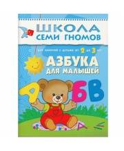 Книга Школа Семи Гномов Третий год обучения Азбука для малышей Денисова Д.