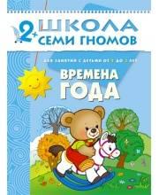 Книга Школа Семи Гномов Третий год обучения Времена года Денисова Д.