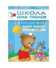 Книга Школа Семи Гномов Третий год обучения Какие бывают профессии Денисова Д.