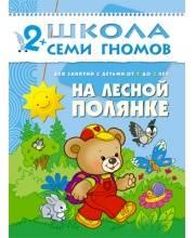 Книга Школа Семи Гномов Третий год обучения На лесной полянке Денисова Д.