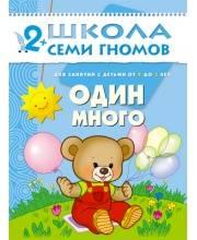 Книга Школа Семи Гномов Третий год обучения Один много Денисова Д.