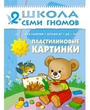 Книга Школа Семи Гномов Третий год обучения Пластилиновые картинки Янушко Е. А.