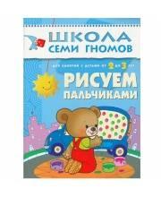 Книга Школа Семи Гномов Третий год обучения Рисуем пальчиками Денисова Д.