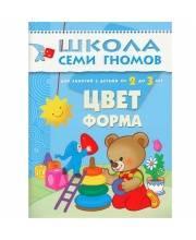 Книга Школа Семи Гномов Третий год обучения Цвет форма Денисова Д.