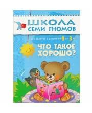 Книга Школа Семи Гномов Третий год обучения Что такое хорошо Маяковский В. В.