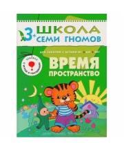 Книга Школа Семи Гномов Четвертый год обучения Время пространство Денисова Д.