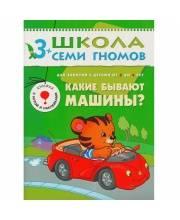 Книга Школа Семи Гномов Четвертый год обучения Какие бывают машины Денисова Д.