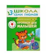 Школа Семи Гномов Четвертый год обучения Прописи для малышей Денисова Д.