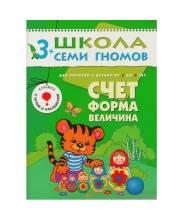 Книга Школа Семи Гномов Четвертый год обучения Счет форма величина Денисова Д.