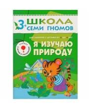Книга Школа Семи Гномов Четвертый год обучения Я изучаю природу Денисова Д.