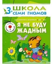 Книга Школа Семи Гномов Четвертый год обучения Я не буду жадным Денисова Д.