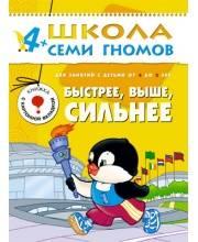 Книга Школа Семи Гномов Пятый год обучения Быстрее выше сильнее Денисова Д.