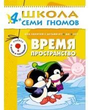 Книга Школа Семи Гномов Пятый год обучения Время пространство Денисова Д.