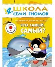 Книга Школа Семи Гномов Пятый год обучения Кто самый самый Денисова Д.
